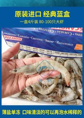 厄瓜多尔白虾南美地区白对虾50-60老船长(盐冻)