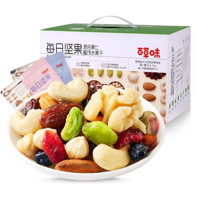百草味-每日坚果750g孕妇零食混合装30包干果组合
