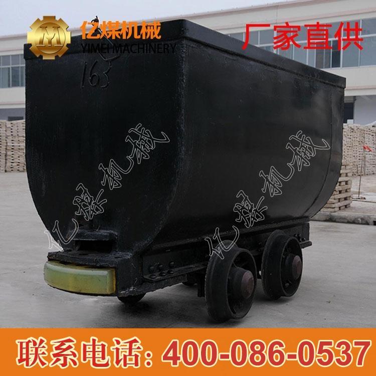 MGC1.7-9D固定车箱式矿车结构,MGC1.7-9D固定车箱式矿车特点