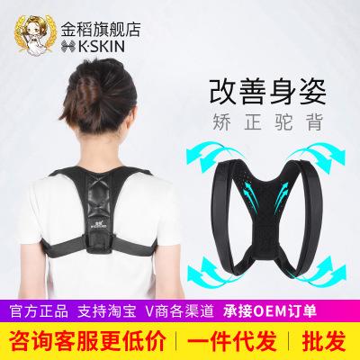 金稻矫姿带成人男女士隐形衣脊椎驼背儿童矫姿带背部KD103