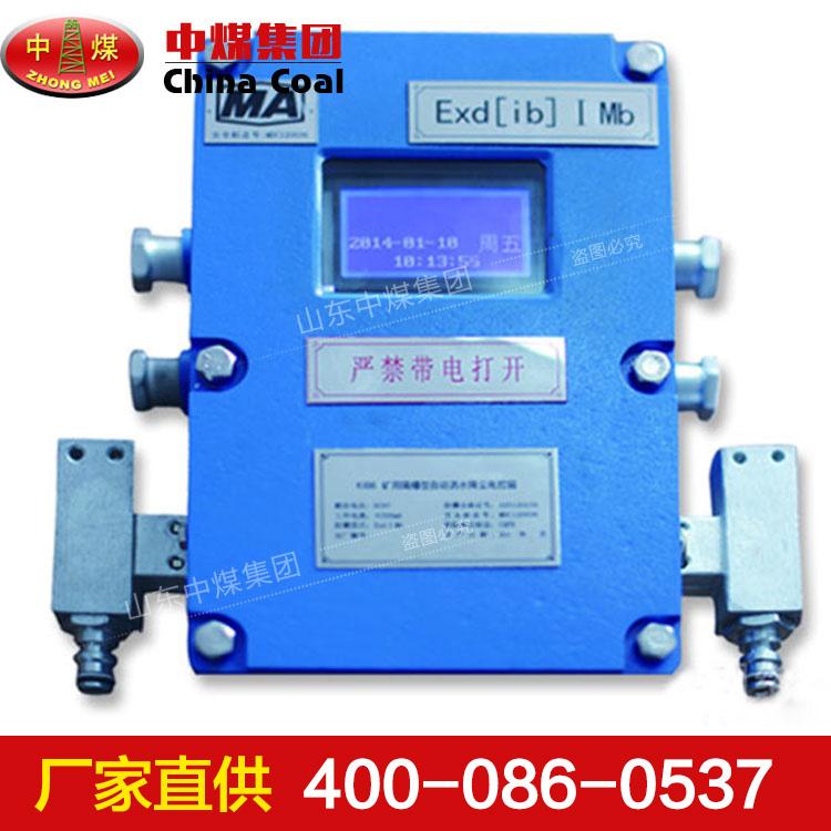 ZP127矿用自动洒水降尘系统工作原理,ZP127矿用自动洒水降尘系统技术参数