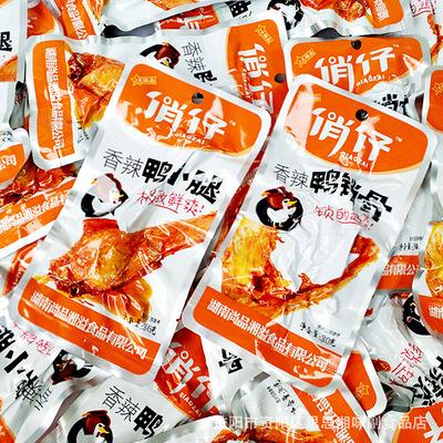俏仔香辣鸭锁骨鸭腿湖南特产休闲麻辣卤味鸭肉小零食20包
