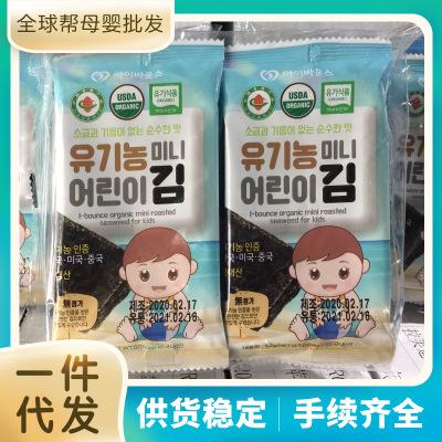韩国进口婴鑫有机迷你海苔紫菜即食宝宝儿童1-2岁零食食品8小包