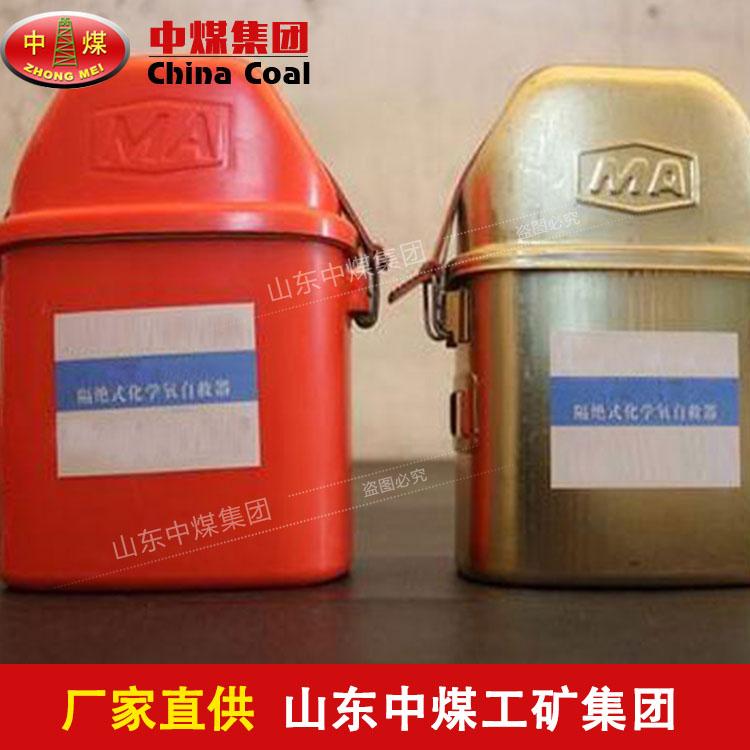 供应中煤ZH30型化学氧自救器
