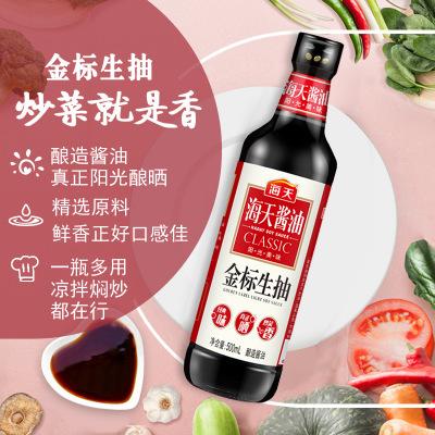 海天金标生抽500ml/瓶厨房酿造酱油炒菜烹饪凉拌火锅调料酱油批发
