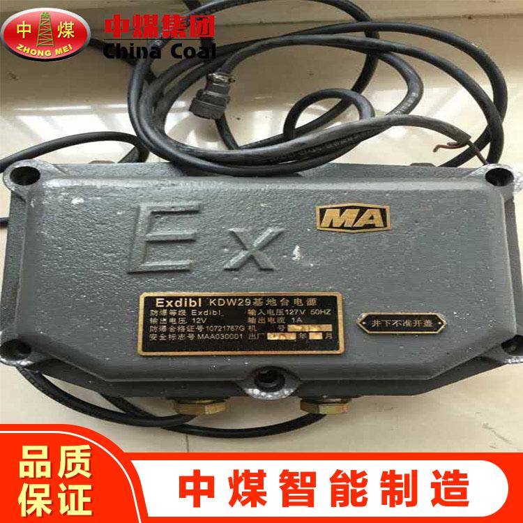 KDW29基地电源型号  KDW29基地电源使用方法