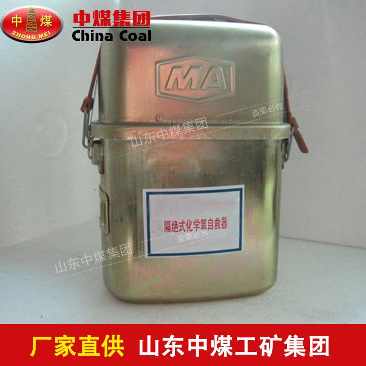 供应中煤ZH60隔绝式化学氧自救器