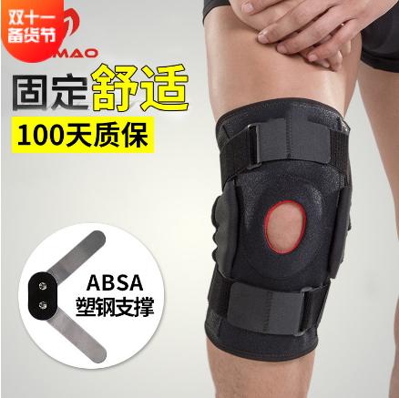 厂家运动护膝男半月板膝盖损伤髌骨支撑护具铰链固定保护关节修复