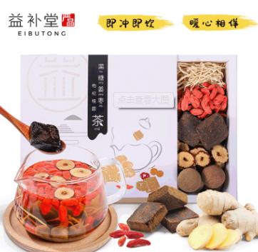 260g礼盒装黑糖生姜花果茶 独立小包姨妈组合茶 桂圆枸杞红枣姜茶