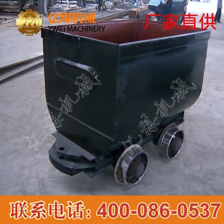 MGC3.3-9固定车箱式矿车生产商_MGC3.3-9固定车箱式矿车特点