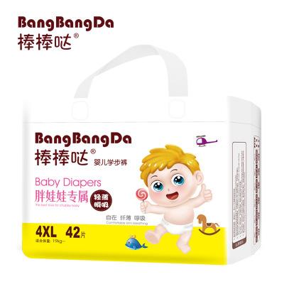 厂家直销批发棒棒哒超薄全芯体透气婴儿纸尿裤尿不湿XXXXL拉拉裤
