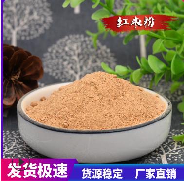 红枣粉 五谷杂粮粉 红枣粉 烘焙粉100目 量大从优100目不结块