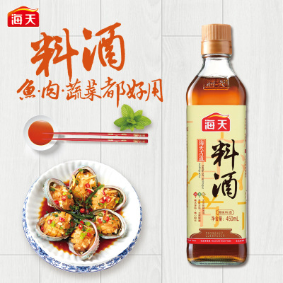 海天古道料酒450ml/瓶家用腌制烹饪陈酿调味酒去腥增鲜调料批发