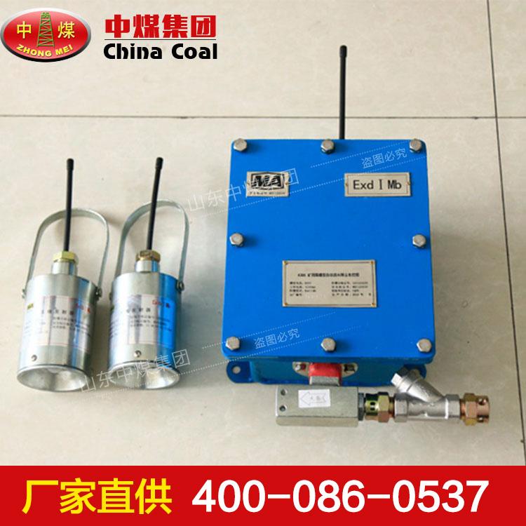 KXB6矿用隔爆型自动洒水降尘电控箱功能,自动洒水降尘电控箱特点