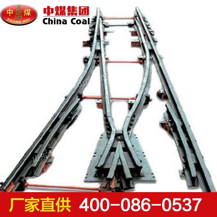 矿用窄轨铁路道岔系列,矿用窄轨铁路道岔系列生产商