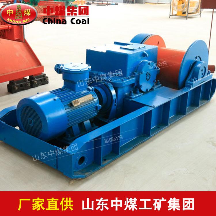 双速回柱绞车 回柱绞车技术参数.矿用双速回柱绞车品质供应