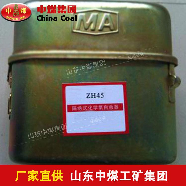 供应中煤ZH45隔绝式化学氧自救器