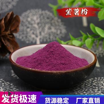 紫薯粉 面粉调色 量大从优 烘焙原料脱水紫薯粉500克