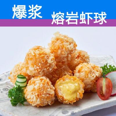 油炸食品小吃半成品批发熔岩虾球 寿司店辅料