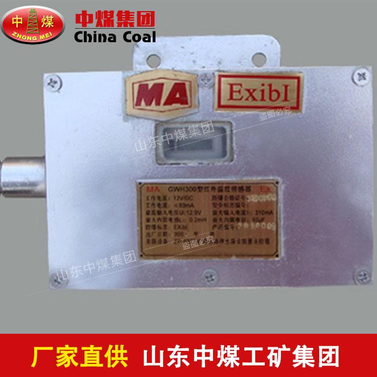 GWH300红外温度传感器,山东中煤物美价廉,产品认证全,温度检测
