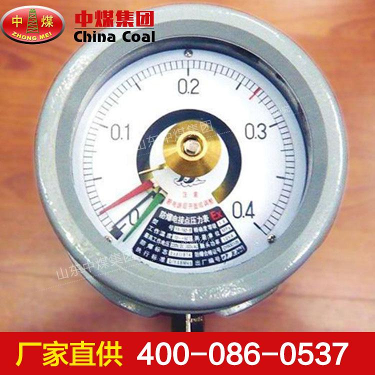 矿用防爆电接点压力表山东产地,矿用防爆电接点压力表类型多