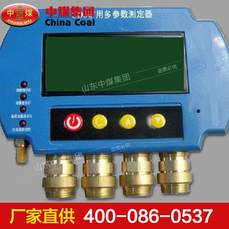 CD8多参数测定器类型,CD8多参数测定器加工材质