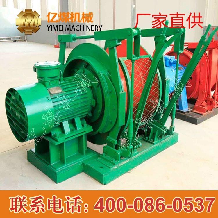 JD-1.0型调度绞车性能 JD-1.0型调度绞车现货供应