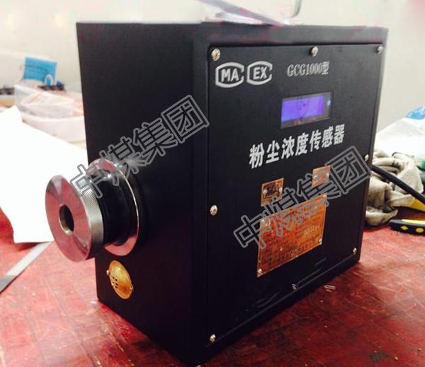 传感器价格 粉尘浓度传感器厂家 粉尘浓度传感器