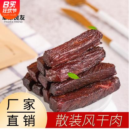 厂家直销内蒙古风干牛肉干散装特产手撕猪肉干麻辣零食一件代发