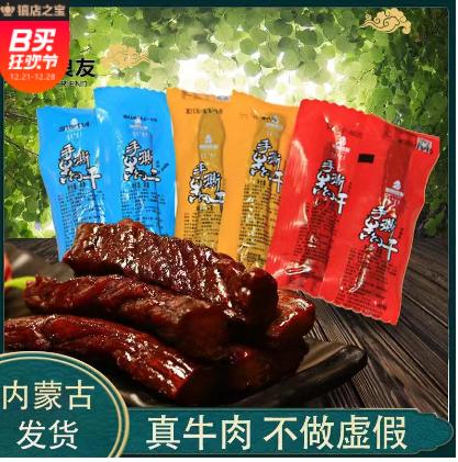 特产牛肉干散装手撕风干牛肉500g零食原味香辣批发可代发
