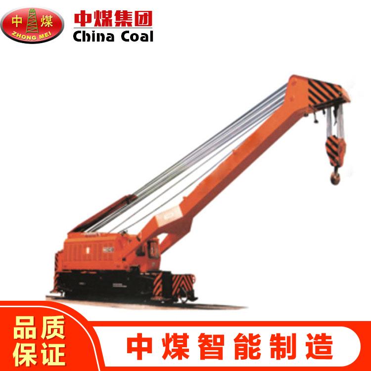 N0603型米轨60t定长臂铁路起重机 设备销售
