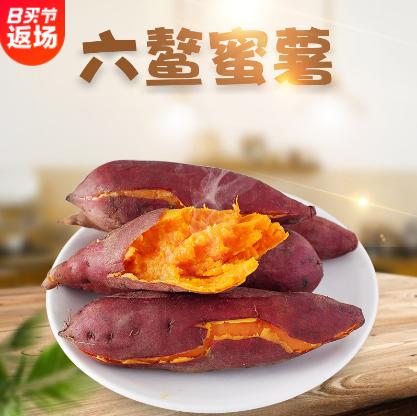 现货5斤装福建六鳌红薯 新鲜现挖香甜沙地蜜番薯红苕地瓜非烟薯