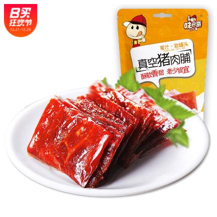 【经销】味巴哥-靖江原味蜜汁猪肉脯95g真空香辣猪肉干猪肉类零食