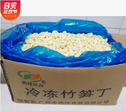 速冻竹笋粒 ---快餐速冻降低成本菜 鲜笋