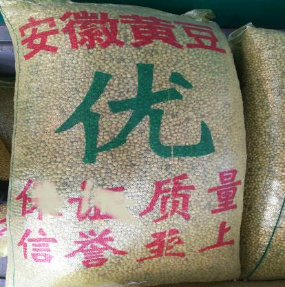 安徽大黄豆大量供应豆腐豆筋豆制品原料
