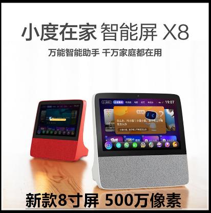 小度在家X8智能屏幕百度AI语音音箱影音娱乐学习WIFI蓝牙陪伴礼品