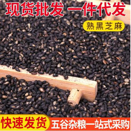 熟黑芝麻现货供应 现磨五谷豆浆原料 即食磨粉炒熟黑芝麻