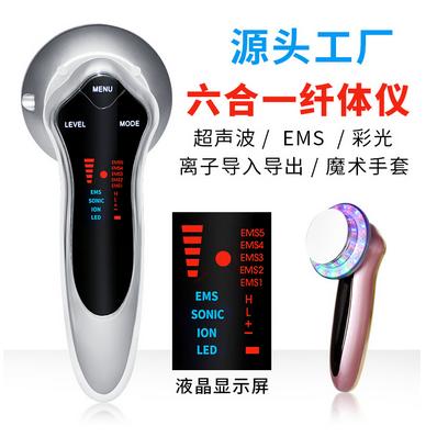 六合一纤体仪超声波爆脂仪彩光塑身仪离子导入仪EMS按摩美容仪器