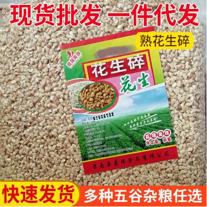 熟花生碎 碎熟花生米 食品厂碎花生五斤起发货箱装15公斤