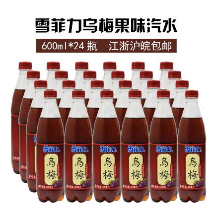 乌梅味汽水乌梅雪菲力乌梅汁600ml*24瓶江浙沪皖包邮