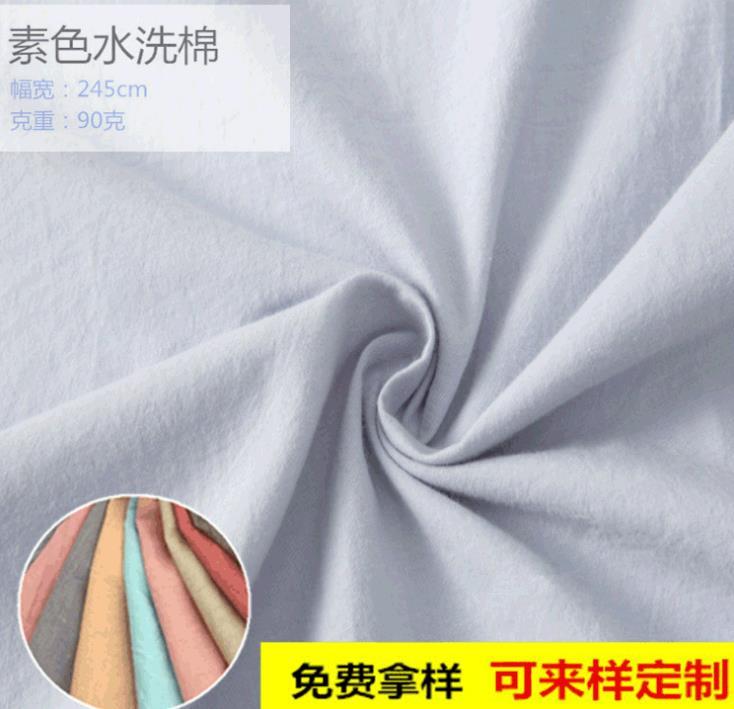 床上用品面料水洗棉布料 化纤布料染色涤纶起皱布沙发垫布料批发