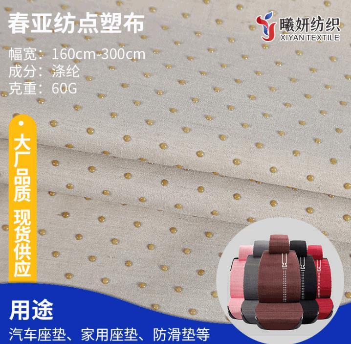 厂家定制涤纶春亚纺滴塑布 全涤车垫瑜伽垫点塑面料批发