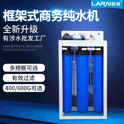 商务净水器厂家批发 框架商用净水机400G/600G大流量反渗透直饮机