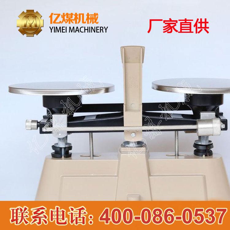 MB-2000双标尺天平结构 MB-2000双标尺天平生产商