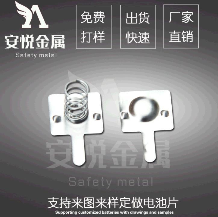 AA干电池 5号电池专用正负极接触导弹片 12*11.5正负电池片