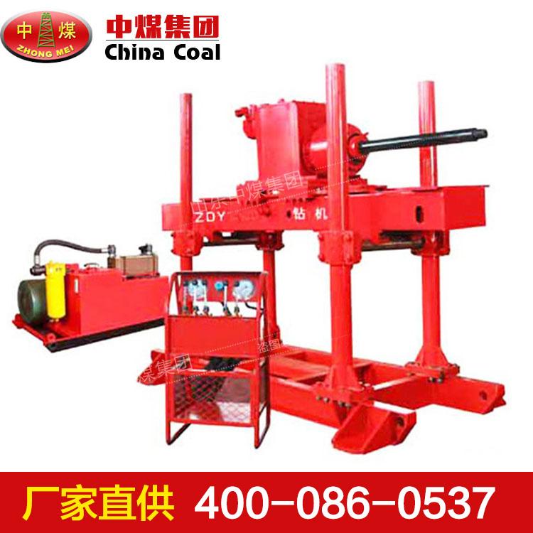 ZDY-1200矿用全液压坑道钻机,矿用坑道钻机价格