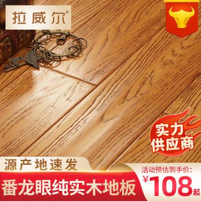 番龙眼纯实木地板卧室 仿古手抓橡木纹灰色原木地板