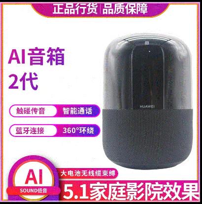 适用华为AI、AI2代智能音箱语音通话丹拿音质蓝牙wifi家居礼品