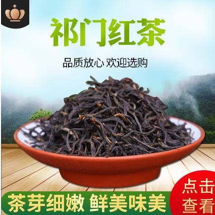 2020年新茶红茶散装祁门红茶源头厂家批发茶叶