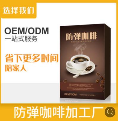 专注美业 防弹咖啡oem固体饮料 饱腹生酮咖啡代餐粉贴牌加工厂家